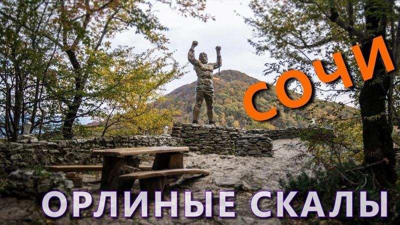 Переезд в Сочи   Серия №2   Видео Экскурсия на Орлиные скалы
