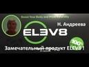 Надежда Андреева врач, академик о продукте ELEV8 от компании B epic 07 08 2017