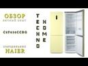 Личный опыт, обзор на холодильник Хаер / Haier C2F636CCRG бежевый. Стоит ли покупать? Надежно ли?