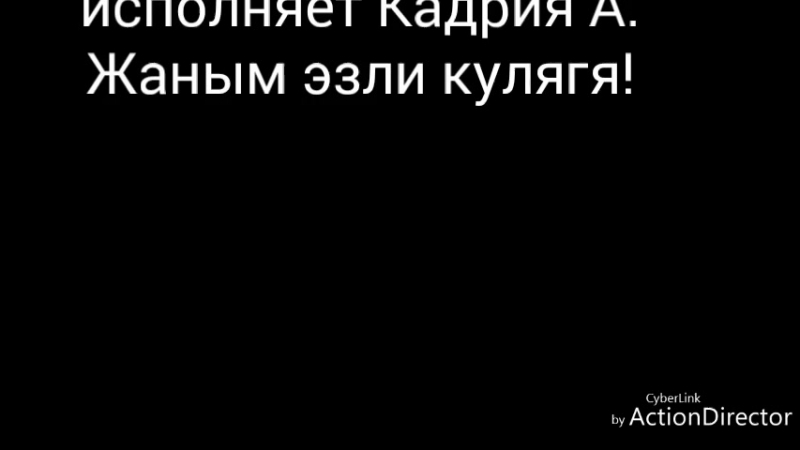 кадрия аглюллина(кое) алия султан(суз)-жаным эзли кулэгэ480px