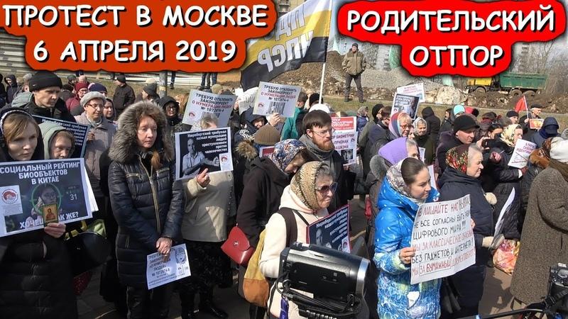ПРОТЕСТ В МОСКВЕ 6 АПРЕЛЯ 2019 ВЫСТУПЛЕНИЕ ДЕПУТАТА КПРФ ЛЕБЕДЕВА НИКОЛАЙ МИШУСТИН