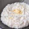 🍲СЕКРЕТЫ ВКУСНОЙ КУХНИ🍲 on Instagram Впервые выкладываю рецепт молочно рисовой каши скорее сохраняем 🤣 Многодетные мамочки как проходят выходные