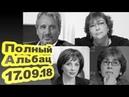 Полный Альбац Как прожить если живешь не в Москве 17 09 18