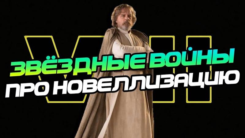 Звёздные Войны Эпизод 8 Фильм Против Книги