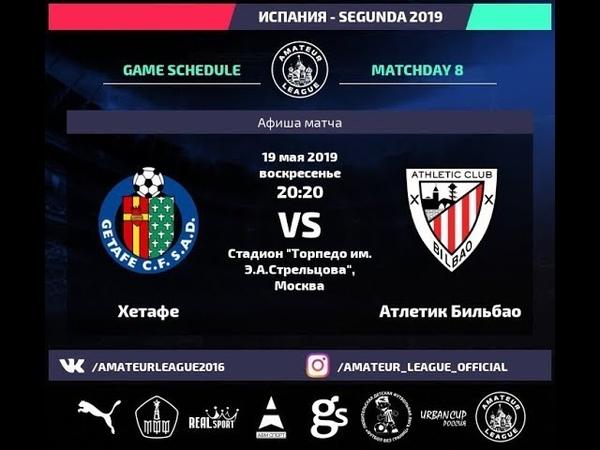 Amateur League Segunda Хетафе Атлетико Бильбао 8 тур