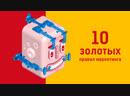 10 золотых правил маркетинга