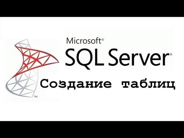 Создание таблиц в Microsoft SQL Server – видео-урок для начинающих