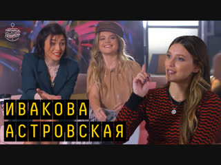 "Авария на съемках ""Орел и Решка"", Ивакова ищет мужа, клятва Астровской   ""Пятница с Региной"""