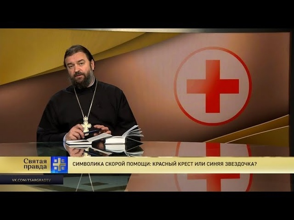 Прот.Андрей Ткачёв Символика скорой помощи Красный крест или синяя звездочка