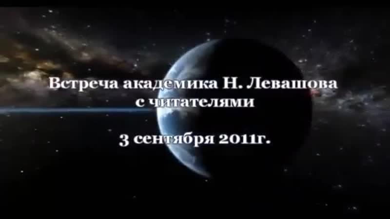Встреча Николая Викторовича Левашова с читателями и единомышленниками 03 сентября 2011
