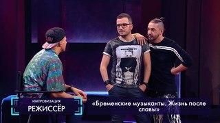 Олег Майами: Любовь в плацкарте. Бременские музыканты.Жизнь после славы. Кто здесь лох?