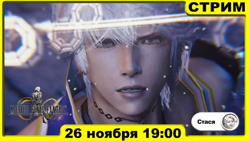 [PC   Mobius Final Fantasy] Final Fantasy X Conclusion