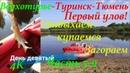 Путешествие по р Тура 950 км ЧАСТЬ 5 Я Верхотурье Туринск Тюмень По следам Ермака 4K