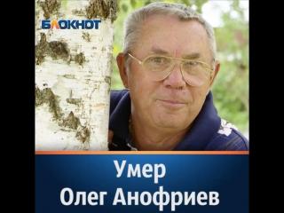 Не стало известно актера,и музыканта Олега Анофриева.