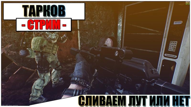 Escape from Tarkov - СЛИВАЕМ ЛУТ ИЛИ НЕТ   Паша Фриман🔴