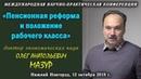 Пенсионная реформа и положение рабочего класса. О.А.Мазур. 12.10.2018.