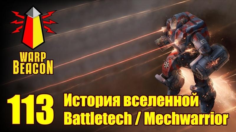 ВМ 113 Либрариум История вселенной Battletech Mechwarrior