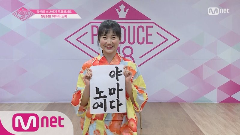PRODUCE48 NGT48ㅣ야마다 노에ㅣ인사는 씩씩하게! 서예는 우아하게! @자기소개_1분 PR 180615 EP.