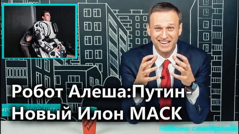 🔥🔥🔥🔥🔥🔥🔥 Навальный: Путин-новый Илон Маск! 😂
