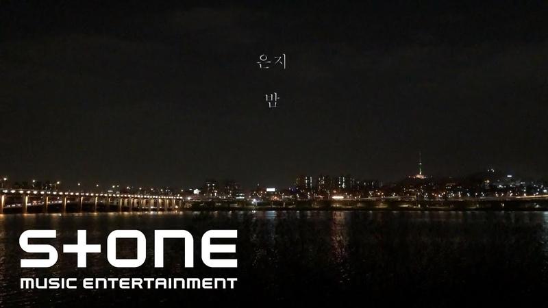 은지 (EUNJI) - 밤 (Night) (Feat. 신아린 (Arin Shin)) MV
