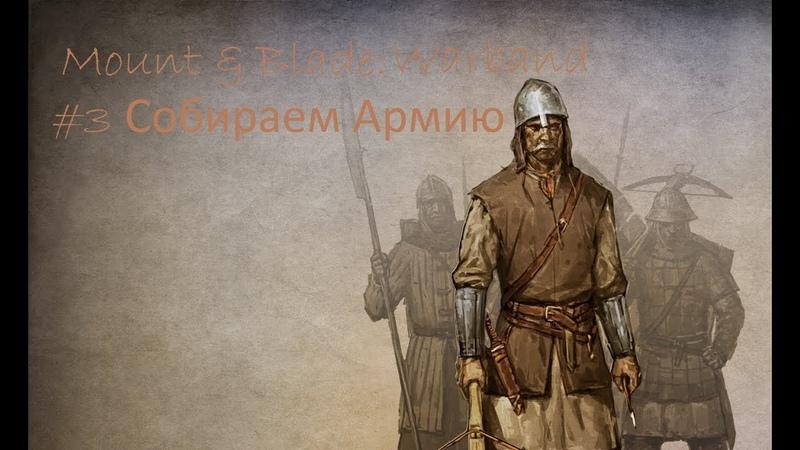 MB Warband 3 Собираем воинов