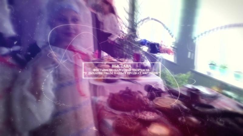 Выставка фестиваля народного творчества У дыханні тваім нашых продкаў вяртанне