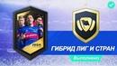 FIFA 19 ГИБРИД ЛИГ И СТРАН SBC 🚀