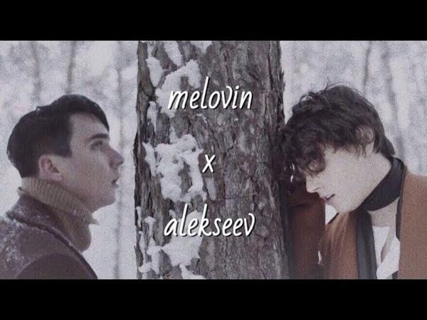 Melovin x alekseev melekseev au сергей лазарев - в эпицентре