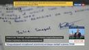 Новости на Россия 24 Юлия Скрипаль говорила русский текст переведенный с английского
