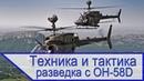 Техника и тактика - разведка с вертолёта OH 58D/F Kiowa Warrior