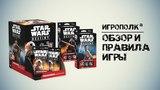 Star Wars. Destiny — настольная игра. Обзор и правила игры