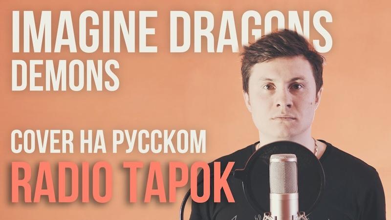 Imagine Dragons Demons Cover на русском by Radio Tapok