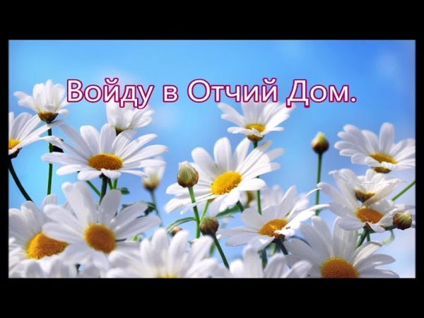 Под куполом неба в бескрайней дали - Д.Махмуд Оглы Песня в Утешение