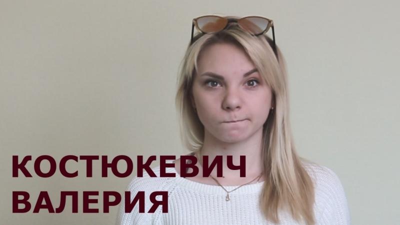 Школа Радио. Москва. Костюкевич Валерия