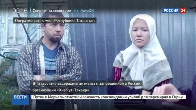 Новости на Россия 24 • В столице Татарстана обезврежена ячейка
