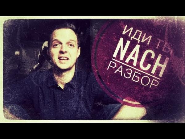 Все 5 значений предлога NACH в немецком! Фишка в конце ролика!