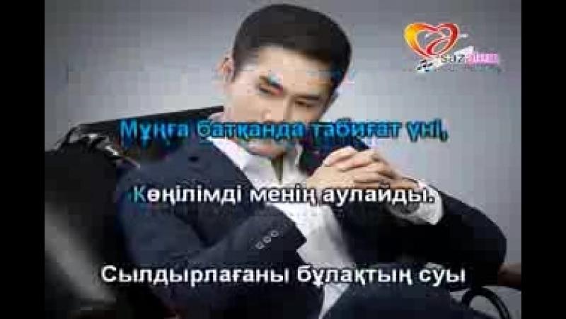 Куандык Рахым Сенин кулкиннен аумайды КАРАОКЕ_low.mp4