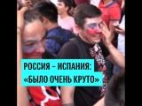 Реакция болельщиков на выход России в четвертьфинал ЧМ