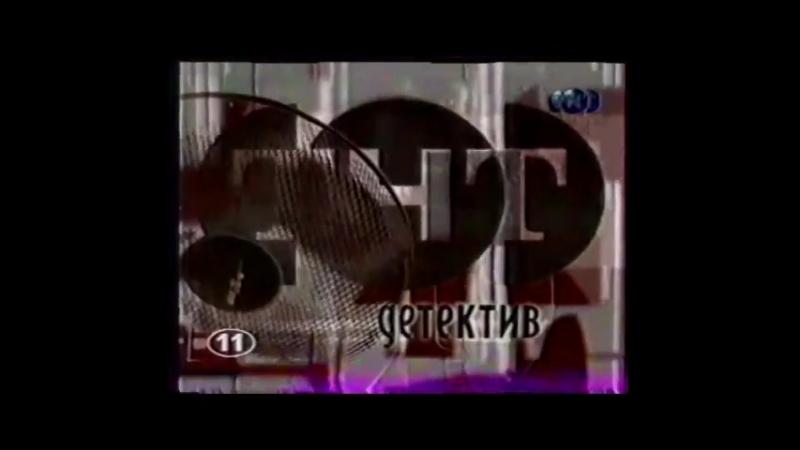 Заставки рубрик (ТНТ, 01.03.1999-18.08.2002)