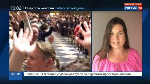 Новости на Россия 24 Полиция ищет сообщника в соборе Парижской Богоматери заблокированы 900 человек