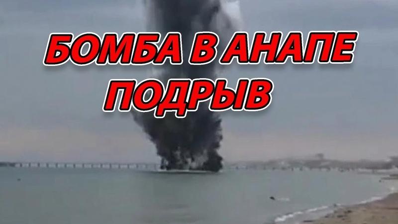 Бомба в Анапе - РЯДОМ С ЭРА!! ВИДЕО ПОДРЫВА