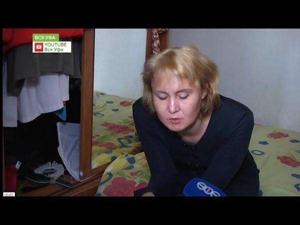 В Уфе семью инвалида по зрению терроризирует соседка по коммунальной квартире