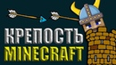 Крепость Майнкрафт ЛЕГО Самоделка Крепость из лего Minecraft