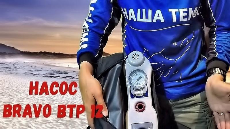 Насос BRAVO BTP 12. Якорная верёвка. Трансмиссионное масло для лодочного мотора