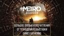 Metro Exodus Исход Большое превью и обзор игры с выставки Games Gathering