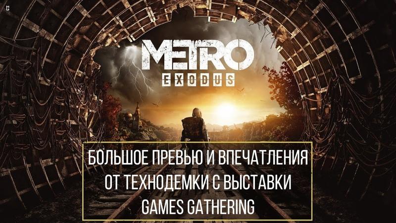 Metro: Exodus (Исход) — Большое превью и обзор игры с выставки Games Gathering