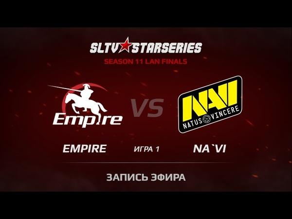 Empire vs NA`VI Game 1 SLTV StarSeries XI Finals