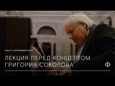 Лекция перед фортепианным вечером Григория Соколова