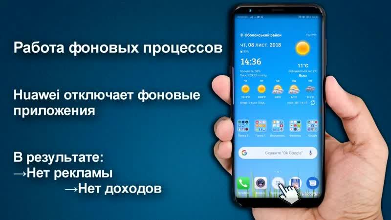 Huawei EMUI - Оптимизация устройства Глобус Андроид