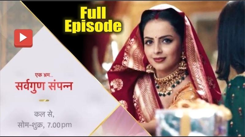 Ek Bhram Sarvagun Sampanna Serial Full Episode 23rd April 2019 | On Location Shoot